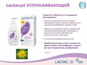 Лактацид при молочнице