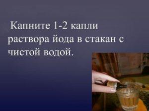 Выпил 10 капель йода на стакан воды