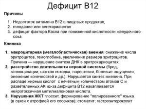 Дефицит В12?