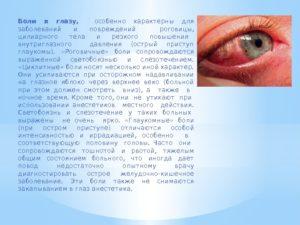 Ночные боли в левом глазу