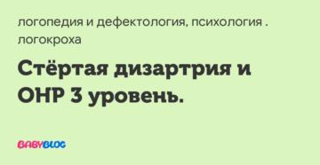 Стертая дизартрия ОНР 3