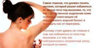 Запах пота после родов