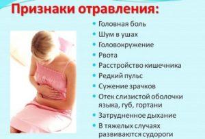 Онемение и боль конечностей, головокружение, тошнота, боль в желудке
