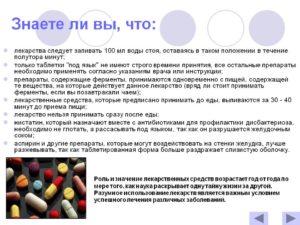 Можно ли принимать одновременно эти препараты?
