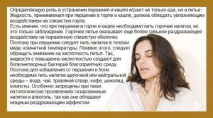 Першит часто горло, в положении лежа перед сном
