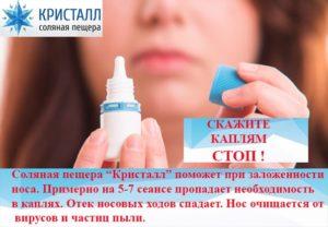 Капли не помогают от заложенности носа