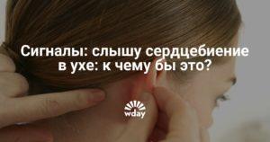 Пульсации в ушах в положении лёжа