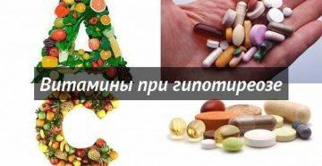 Витамины и Гипотиреоз