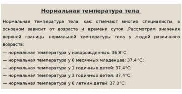 Температура 37,2 у ребёнка 2 месяца норма или нет