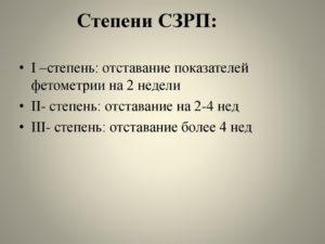 СЗРП 1-2 степени