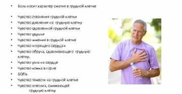 Чувство стеснение в грудной клетки
