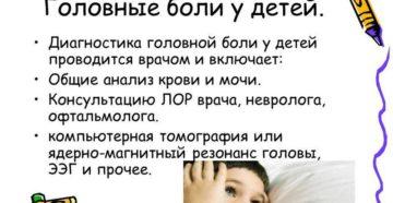 Головная боль у ребёнка 8 лет