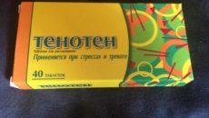 Гомеопатические препараты при ВСД и панических атаках