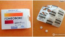 Гомеовокс при беременности