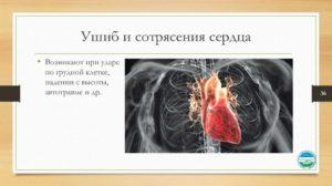 Боль в сердце после удара